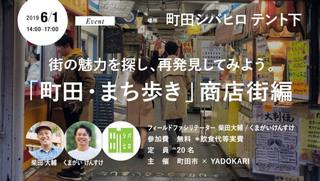 shibahiro20190519.jpg
