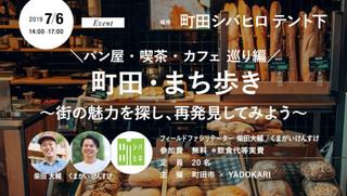 shibahiro20190613_1.jpg
