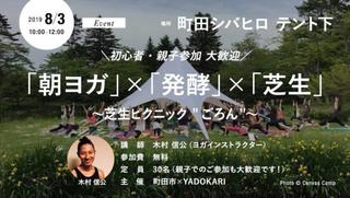 shibahiro20190709_1.jpg