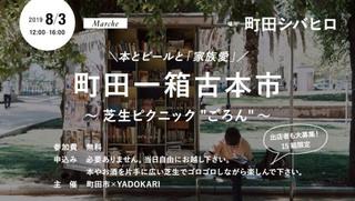 shibahiro20190709_2.jpg