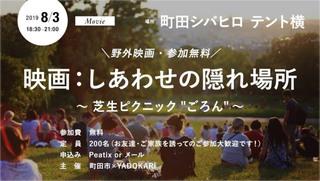 shibahiro20190709_3.jpg