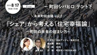 shibahiro20190813_1.jpg