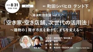 shibahiro20190816.jpg