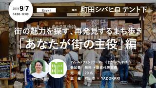 shibahiro20190819_1.jpg
