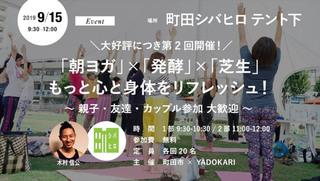 shibahiro20190913_2.jpg