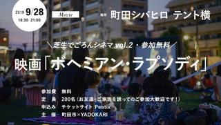 shibahiro20190917_2.jpg