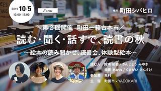 shibahiro20191004_4.jpg