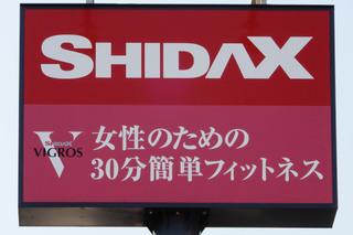 shidax20200324_2.jpg