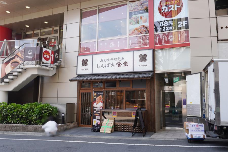 食堂 しん ぱち