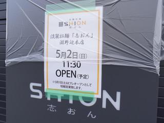 shion20210430_2.jpg