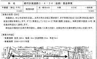 shiryo-toshikei001.jpg