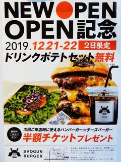 「SHOGUN BURGER 町田店」のオープンチラシ