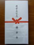 shorakuji-juzu001.jpg
