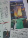 shorakuji20081015.jpg