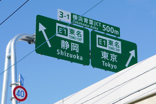 shutoko20200320_1.jpg