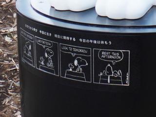 台座に描かれた「哲学的でユーモラスなスヌーピーの名言」