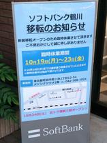 softbank20151019_2.jpg
