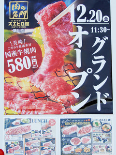 焼肉店「スエヒロ館 鶴川店」のメニュー表