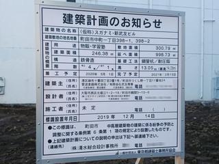 「(仮称)スガナミ・新武友ビル」の建築計画のお知らせ