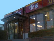 sukiya20080124.jpg