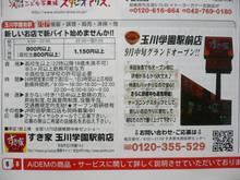 sukiya20080824.jpg