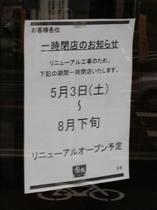 sukiya20140809_2.jpg