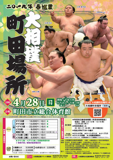 sumou-machida20190427_1.jpg