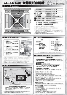 sumou-machida20190427_2.jpg