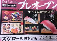 sushiro-open20111014.jpg