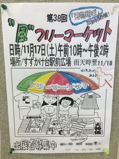 suzukakedai20181027.jpg