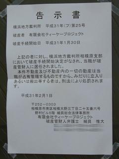 suzuki-ramen20190301.jpg
