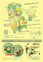 swing-by20160505_1.jpg