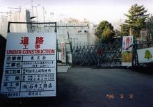 tadaokoen-ohashi20090210_1.jpg