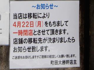 taishoken20190412_2.jpg