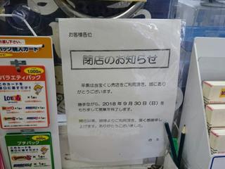 takarakuji20180914.jpg