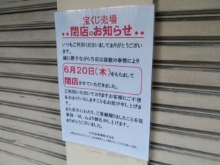 takarakuji20190625_3.jpg