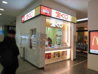takarakuji20200205.jpg