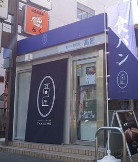 takasho20210927_3.jpg