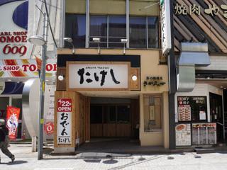 takeshi20210419_2.jpg