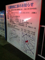 takinosawa20110214.jpg