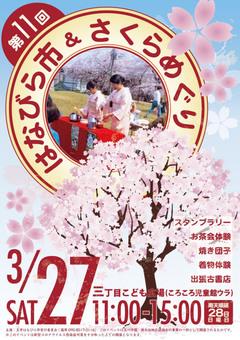 tamagawa20210326_1.jpg