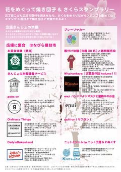 tamagawa20210326_2.jpg