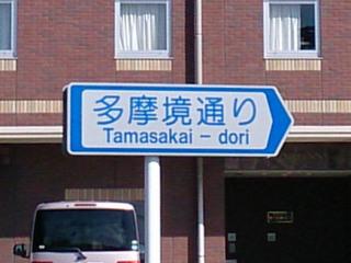 tamasakai20200219.jpg