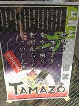 tamazo20170430_1.jpg