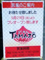 tamazo20170531_2.jpg