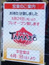 tamazo20170531_3.jpg