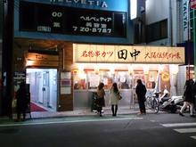 tanaka20150221_2.jpg