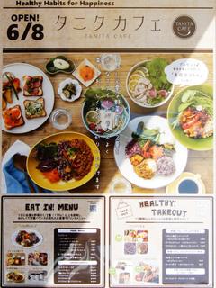 tanita-cafe20200607_4.jpg
