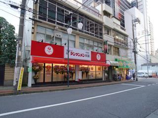 元祖ニュータンタンメン本舗 町田店の店舗外観