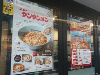 元祖ニュータンタンメン本舗 町田店のポスター